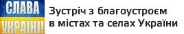 Zustrich з благоустроєм у містах та селах України